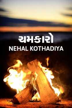 Chamkaro by કલમ ના સથવારે in Gujarati