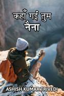 कहाँ गईं तुम नैना - 1 बुक Ashish Kumar Trivedi द्वारा प्रकाशित हिंदी में