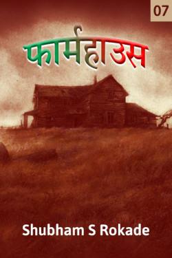 Farmhouse - 7 by Shubham S Rokade in Marathi