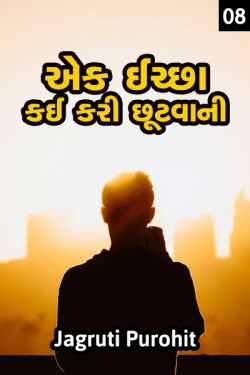 Ek Ichchha - kai kari chhutvani - 8 by jagruti purohit in Gujarati