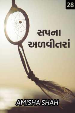 Sapna advitanra - 28 by Amisha Shah. in Gujarati