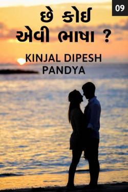 Chhe koi aevi bhasha ???? - 9 by Kinjal Dipesh Pandya in Gujarati