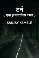 TURN ( THE HUNTING ROAD) by Sanjay Kamble in Marathi