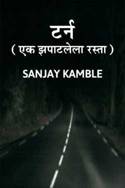 TURN ( THE HUNTING ROAD) by Sanjay Kamble in Marathi