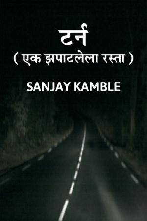 टर्न (एक झपाटलेला रस्ता) मराठीत Sanjay Kamble