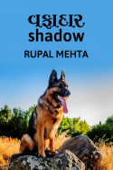 Vafadar shadow by Rupal Mehta in Gujarati