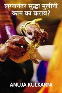 लग्नानंतर सुद्धा मुलींनी काम का कराव? मराठीत Anuja Kulkarni