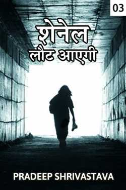 Shenel lout aayegi - 3 by Pradeep Shrivastava in Hindi