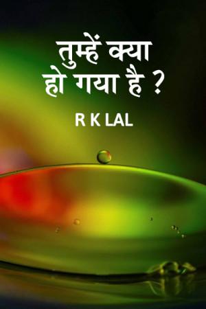 तुम्हें क्या हो गया है बुक r k lal द्वारा प्रकाशित हिंदी में