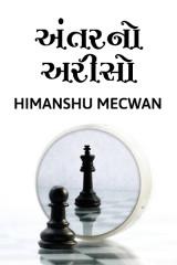 અંતરનો અરીસો  by Himanshu Mecwan in Gujarati