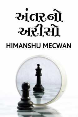 Himanshu Mecwan દ્વારા અંતરનો અરીસો ગુજરાતીમાં