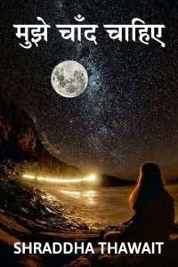 मुझे चाँद चाहिए