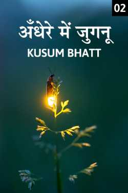 Andhere me Jugnu - 2 by Kusum Bhatt in Hindi