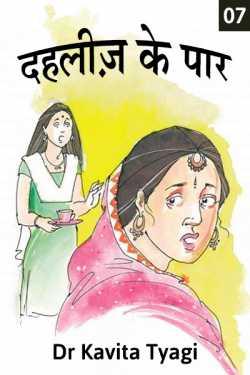 Dahleez Ke Paar - 7 by Dr kavita Tyagi in Hindi