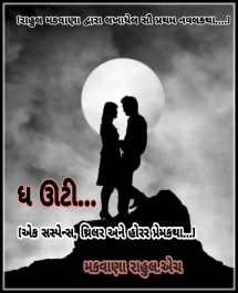 ધ ઊટી.... by Rahul Makwana in Gujarati
