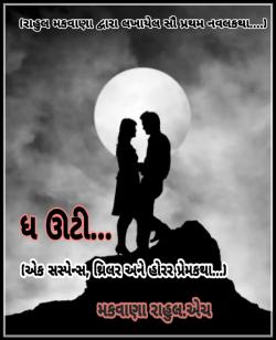 ધ ઊટી....  દ્વારા Rahul Makwana in Gujarati
