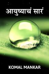 आयुष्याचं सारं  by Komal Mankar in Marathi
