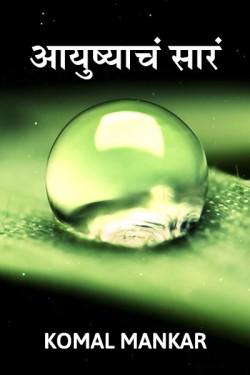आयुष्याचं सारं  द्वारा Komal Mankar in Marathi