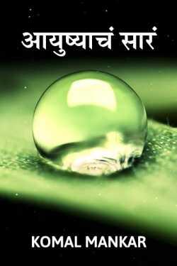 आयुष्याचं सारं मराठीत Komal Mankar