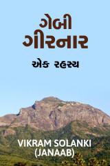 ગેબી ગીરનાર - એક રહસ્ય  દ્વારા VIKRAM SOLANKI JANAAB in Gujarati