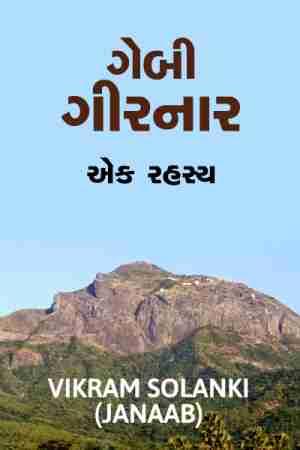 ગેબી ગીરનાર - એક રહસ્ય by VIKRAM SOLANKI JANAAB in Gujarati