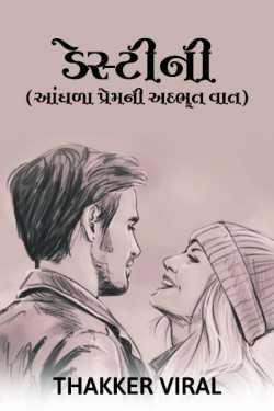 Destiny by Rayththa Viral in Gujarati