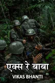 एक्स रे बाबा बुक VIKAS BHANTI द्वारा प्रकाशित हिंदी में