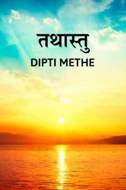 Tathastu by Dipti Methe in Marathi