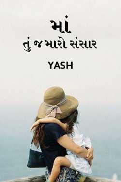 Maa tu j maro sansar by Yash in Gujarati