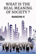 WHAT IS THE REAL MEANING OF SOCIETY? by Nandini in English