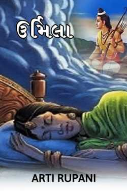 Urmila by Arti Rupani in Gujarati