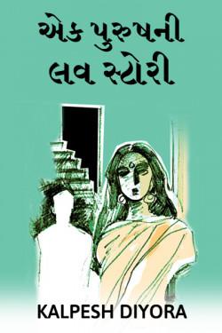 Ek purush ni love story by kalpesh diyora in Gujarati