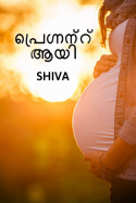 As a pregnant by Shiva in Malayalam