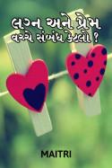 Maitri દ્વારા લગ્ન અને પ્રેમ વચ્ચે સંબંધ કેટલો ? ગુજરાતીમાં