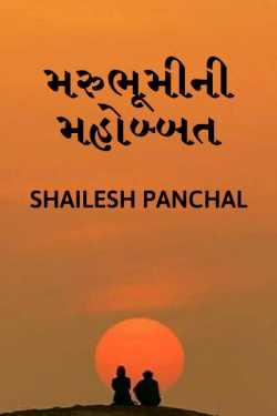 Marubhumi ni mahobbat - 1 by Shailesh Panchal in Gujarati