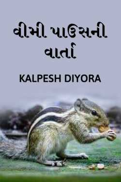 vimi pouch ni varta by kalpesh diyora in Gujarati