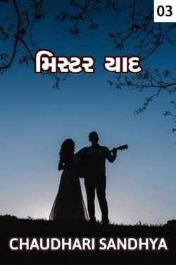 Mister yaad - 3 by Chaudhari sandhya in Gujarati