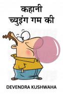 कहानी च्युइंग गम की बुक devendra kushwaha द्वारा प्रकाशित हिंदी में