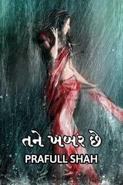 Tane khabar che... by Prafull shah in Gujarati