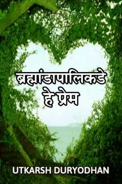 love behind the universe by Utkarsh Duryodhan in Marathi