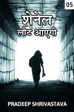 Shenel lout aayegi - 5 by Pradeep Shrivastava in Hindi