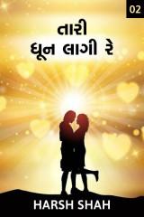 તારી ધૂન લાગી રે...  by HARSH SHAH _ WRiTER in Gujarati
