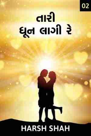 HARSH SHAH દ્વારા TARI DHUN LAGI RE... ગુજરાતીમાં