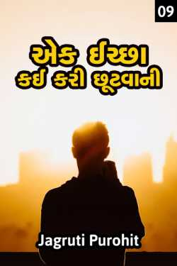 Ek Ichchha - kai kari chhutvani - 9 by jagruti purohit in Gujarati