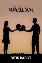 મળેલો પ્રેમ  દ્વારા Ritik barot in Gujarati