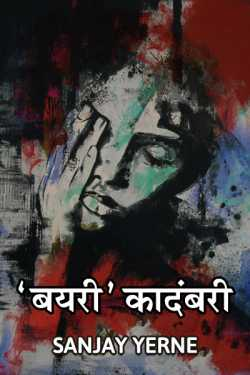 बयरी  by Sanjay Yerne in Marathi