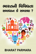 Bharat Parmara દ્વારા ભારતની વિવિધતા- સમાધાન કે સમસ્યા?? (ભાગ - ૧) ગુજરાતીમાં
