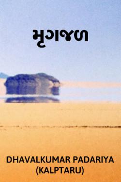 mrugjal... by Dhavalkumar Padariya Kalptaru in Gujarati