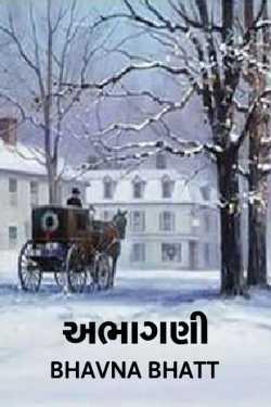 Abhagani by Bhavna Bhatt in Gujarati