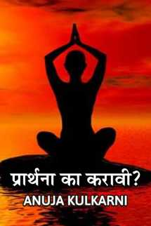 प्रार्थना का करावी? मराठीत Anuja Kulkarni